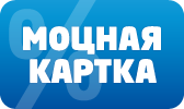 «Клиника Боброва» участвует в программе лояльности «Моцная картка»!