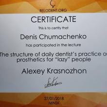 Врач-стоматолог-ортопед. Стаж работы 5 лет (2 квалификационная категория)