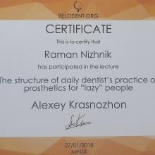 Врач-стоматолог-ортопед. Стаж работы 20 лет (1 квалификационная категория)