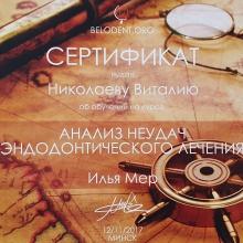 Николаев Виталий Владимирович --- Врач-стоматолог. Стаж работы 19 лет (1 квалификационная категория)